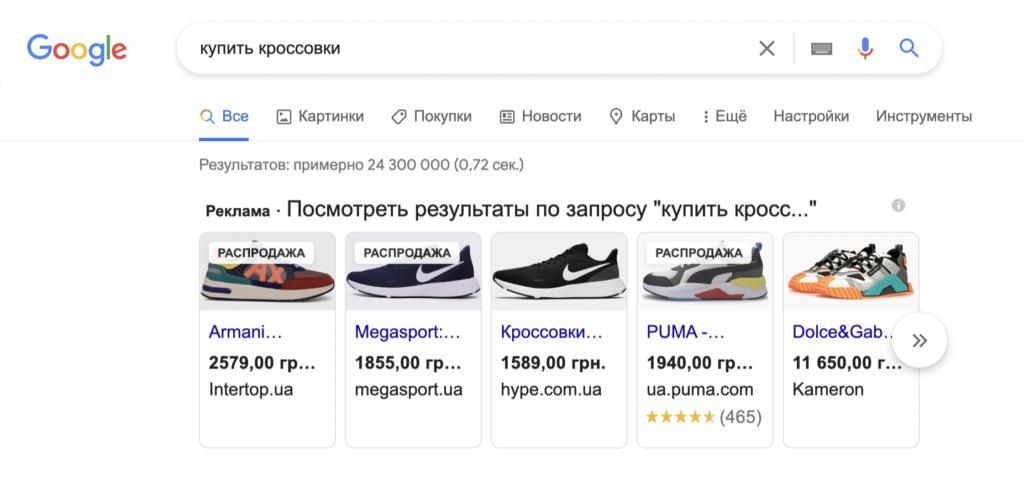 Что такое Google Shopping?